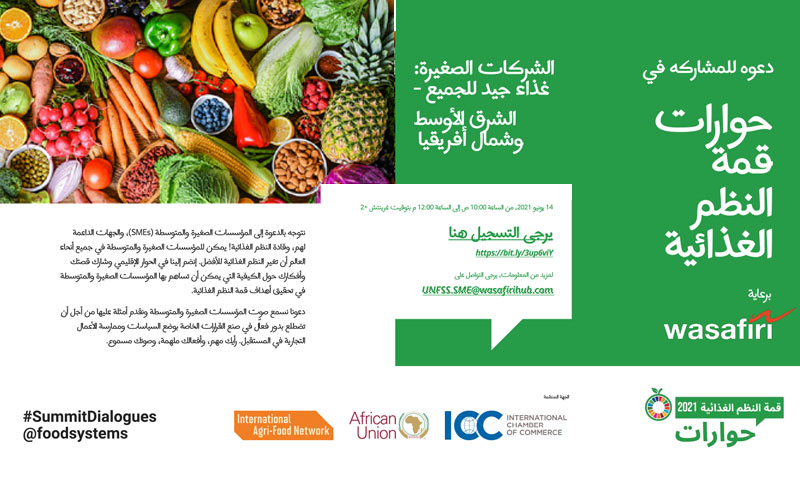 ICC Qatar participates in the United Nations Food Systems Summit (UN FSS) MENA Regional Dialogue and calls on SMEs engagement for the development of food systems.